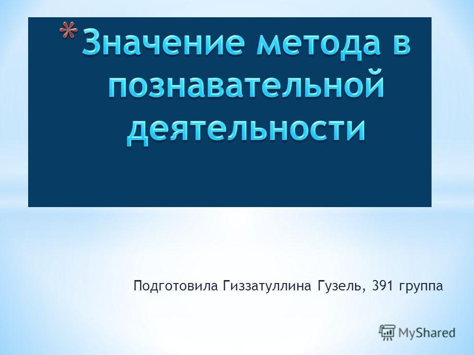 Подготовила Гиззатуллина Гузель, 391 группа