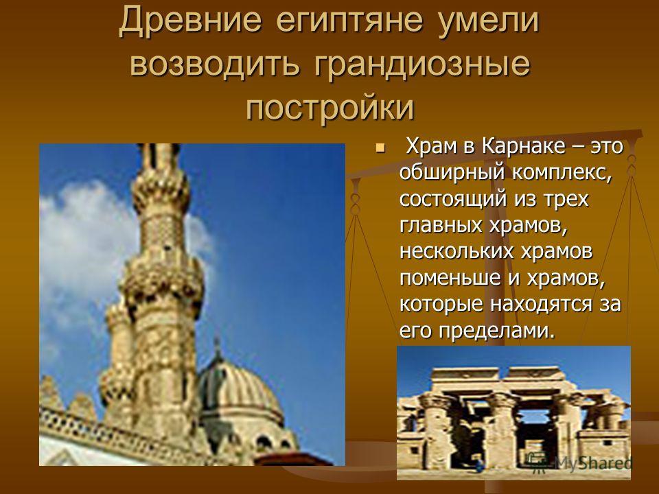 Древние египтяне умели возводить