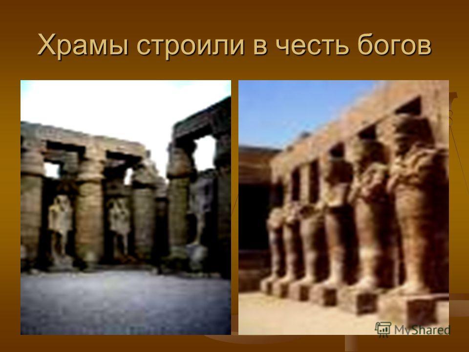 Храмы строили в честь богов