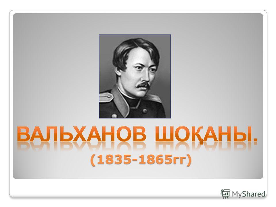 (1835-1865гг) (1835-1865гг)