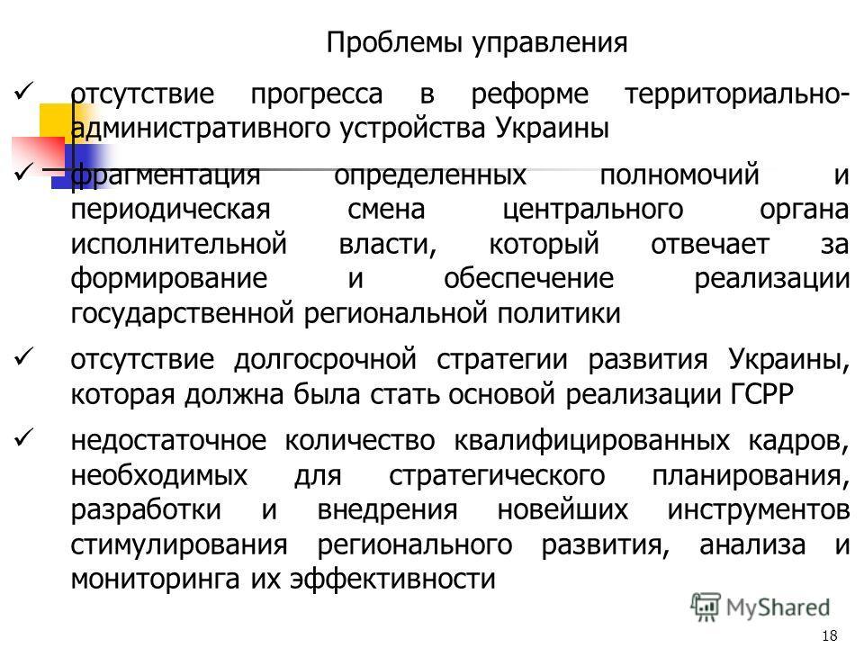 отсутствие прогресса в реформе территориально- административного устройства Украины фрагментация определенных полномочий и периодическая смена центрального органа исполнительной власти, который отвечает за формирование и обеспечение реализации госуда