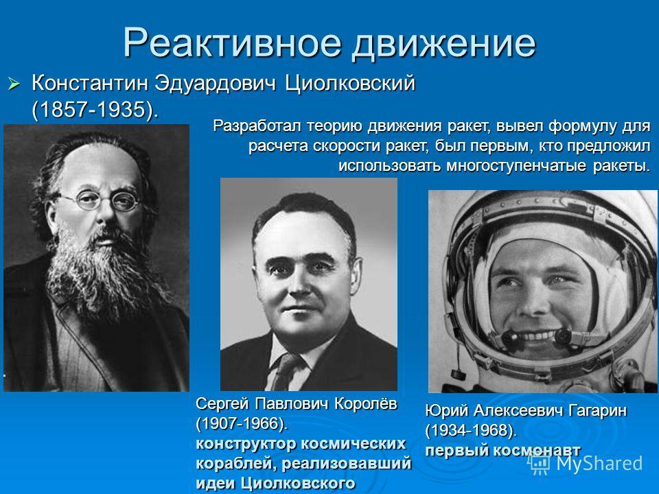 Реактивное движение Константин Эдуардович Циолковский (1857-1935). Константин Эдуардович Циолковский (1857-1935). Разработал теорию движения ракет, вывел формулу для расчета скорости ракет, был первым, кто предложил использовать многоступенчатые раке