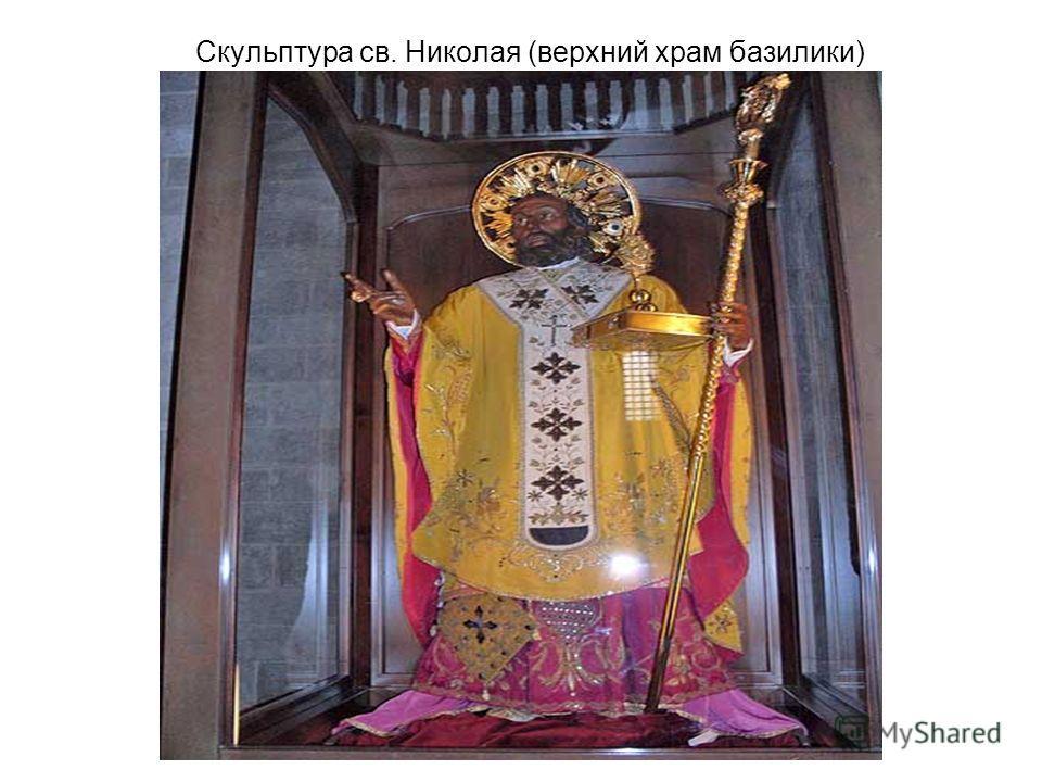 Скульптура св. Николая (верхний храм базилики)