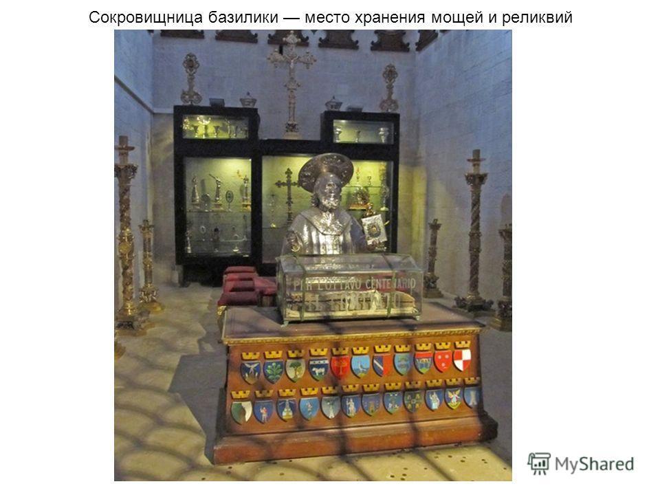 Сокровищница базилики место хранения мощей и реликвий