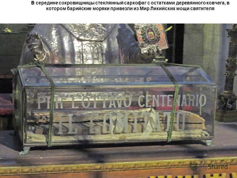 В середине сокровищницы стеклянный саркофаг с остатками деревянного ковчега, в котором барийские моряки привезли из Мир Ликийских мощи святителя