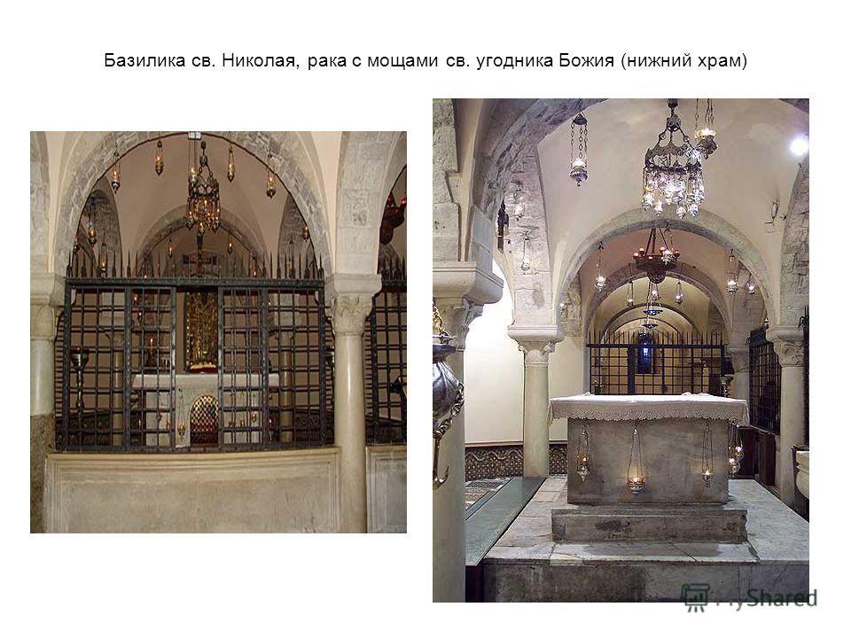 Базилика св. Николая, рака с мощами св. угодника Божия (нижний храм)