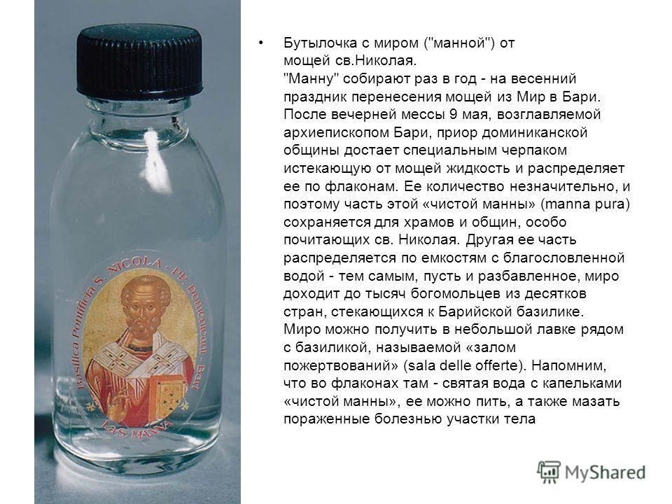 Бутылочка с миром (