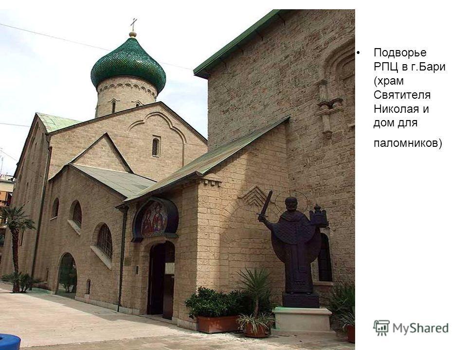 Подворье РПЦ в г.Бари (храм Святителя Николая и дом для паломников)