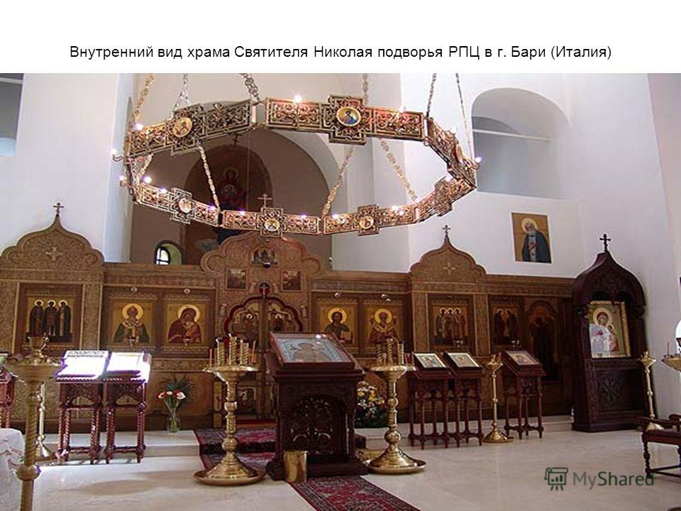 Внутренний вид храма Святителя Николая подворья РПЦ в г. Бари (Италия)