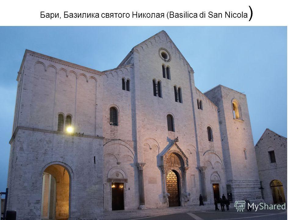 Бари, Базилика святого Николая (Basilica di San Nicola )
