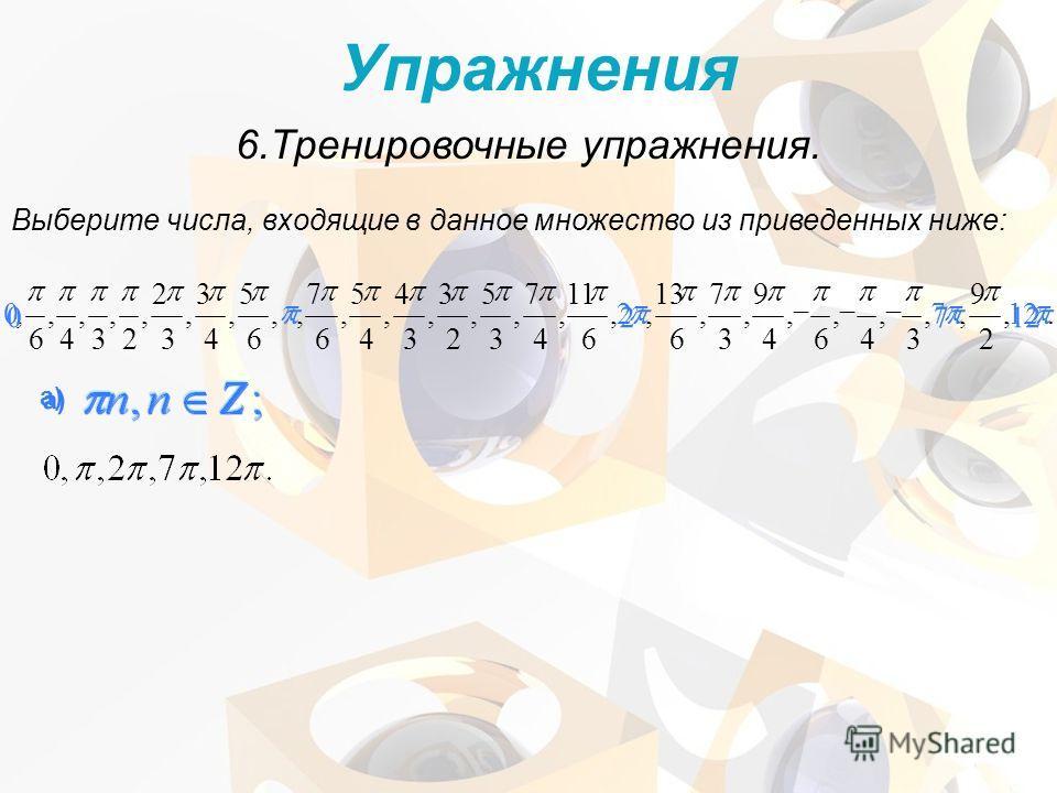 Выберите числа, входящие в данное множество из приведенных ниже: 6.Тренировочные упражнения. Упражнения а)