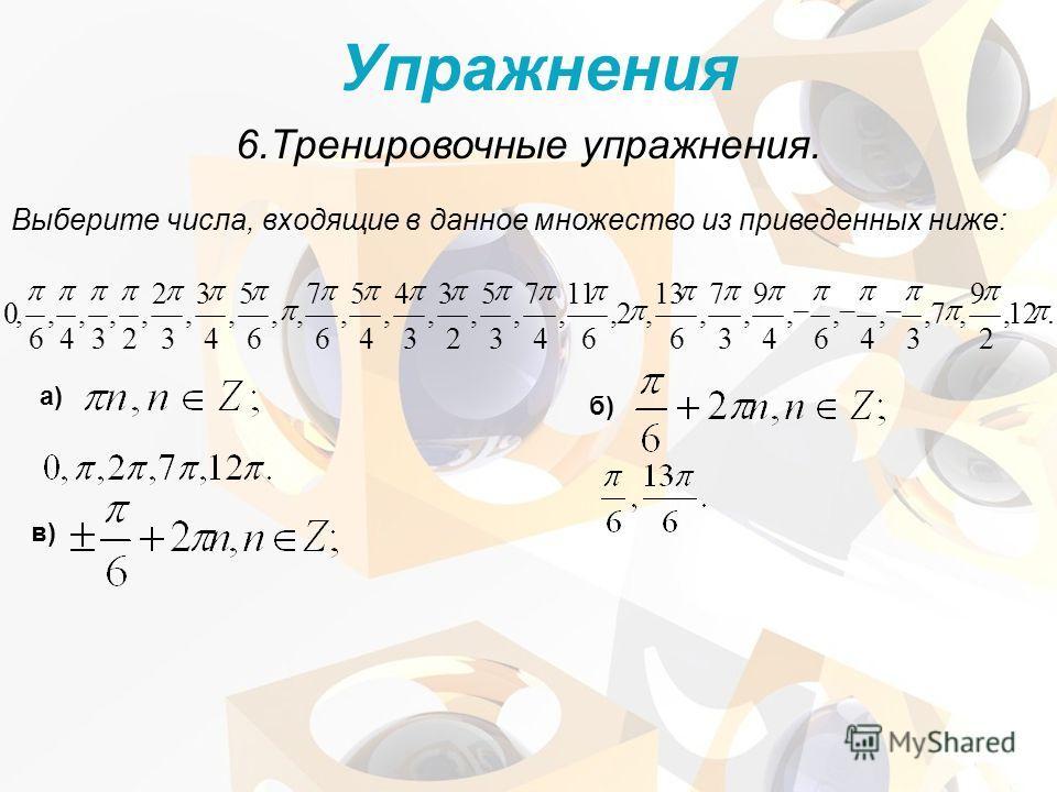 Выберите числа, входящие в данное множество из приведенных ниже: 6.Тренировочные упражнения. Упражнения а) б) в)