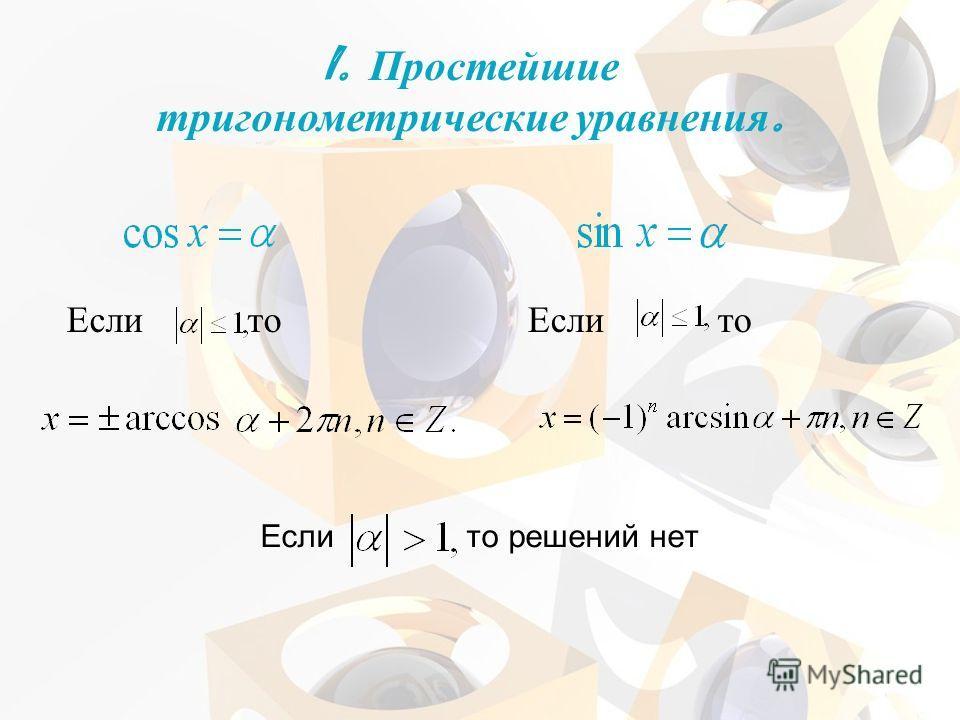Если то решений нет Если то I. Простейшие тригонометрические уравнения.