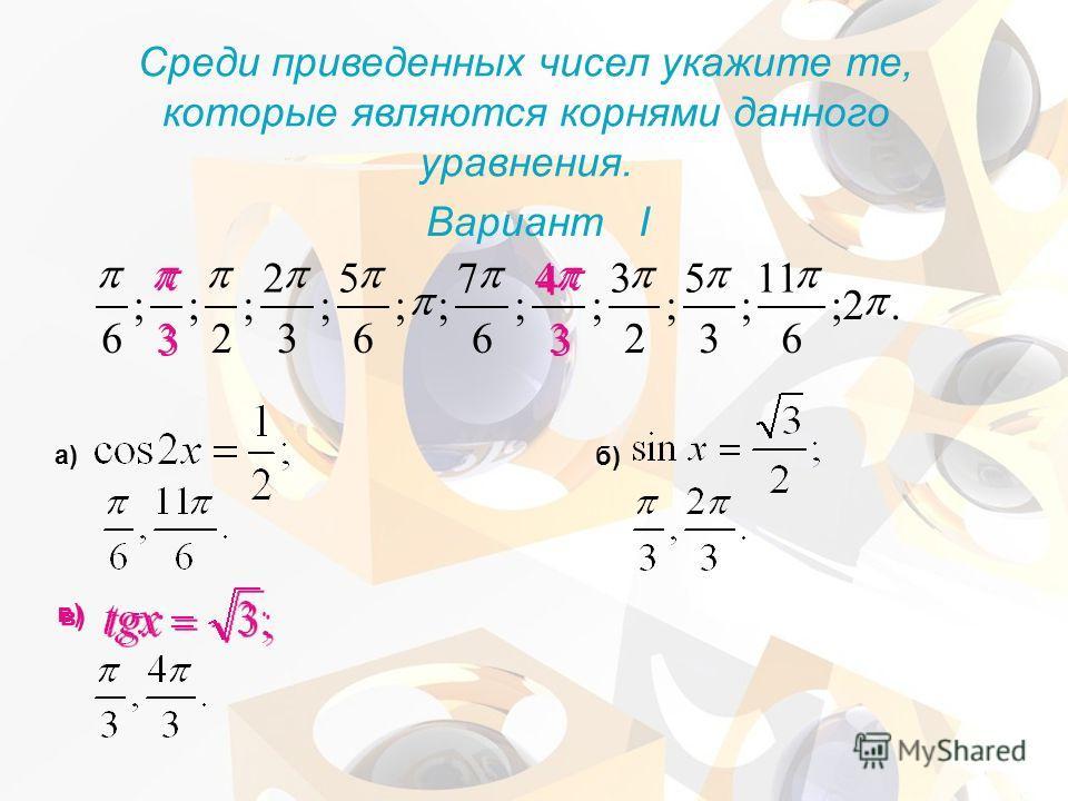 Среди приведенных чисел укажите те, которые являются корнями данного уравнения. Вариант I а) б) в).2; 6 11 ; 3 5 ; 2 3 ; 3 3 4 4 ; 6 7 ;; 6 5 ; 3 2 ; 2 ; 3 3 ; 6
