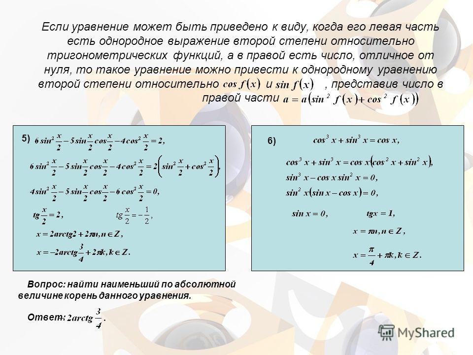Если уравнение может быть приведено к виду, когда его левая часть есть однородное выражение второй степени относительно тригонометрических функций, а в правой есть число, отличное от нуля, то такое уравнение можно привести к однородному уравнению вт