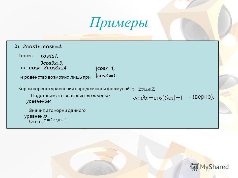 - (верно). 3) Так как то и равенство возможно лишь при Корни первого уравнения определяются формулой Подставим это значение во второе уравнение: Значит, это корни данного уравнения. Ответ: Примеры
