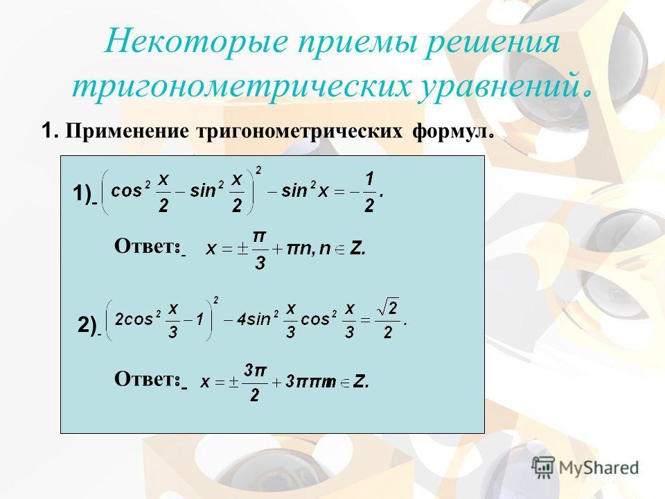 Некоторые приемы решения тригонометрических уравнений. 1. Применение тригонометрических формул. 1) Ответ : 2) Ответ :