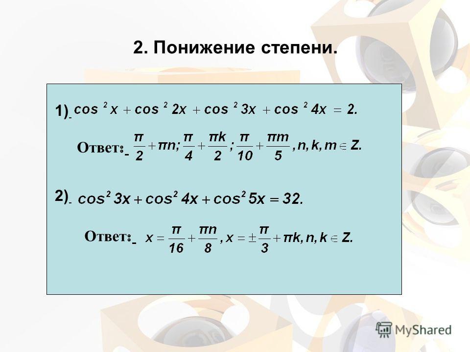 2. Понижение степени. 1) Ответ : 2) Ответ :