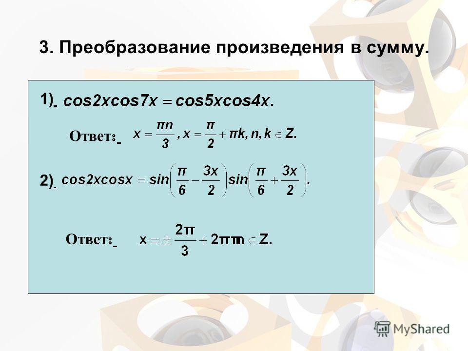 3. Преобразование произведения в сумму. 1) Ответ : 2) Ответ :