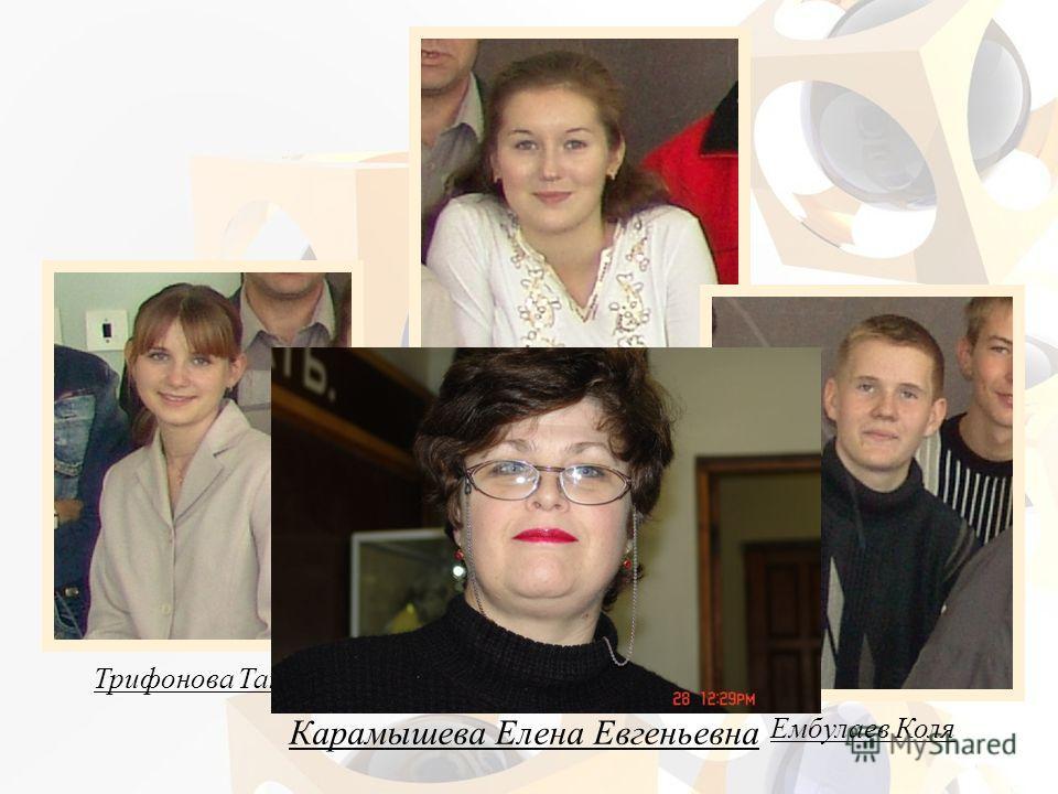 Трифонова Таня Момот Света Ембулаев Коля Карамышева Елена Евгеньевна