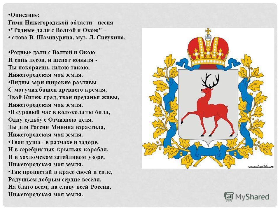 Описание: Гимн Нижегородской области - песня