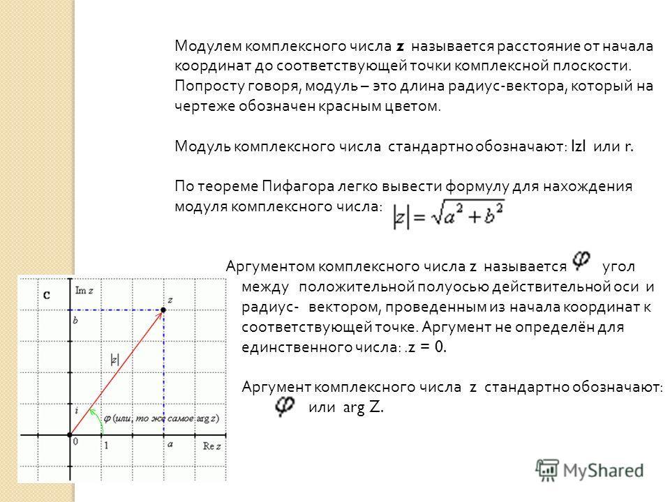 Модулем комплексного числа z называется расстояние от начала координат до соответствующей точки комплексной плоскости. Попросту говоря, модуль – это длина радиус - вектора, который на чертеже обозначен красным цветом. Модуль комплексного числа станда