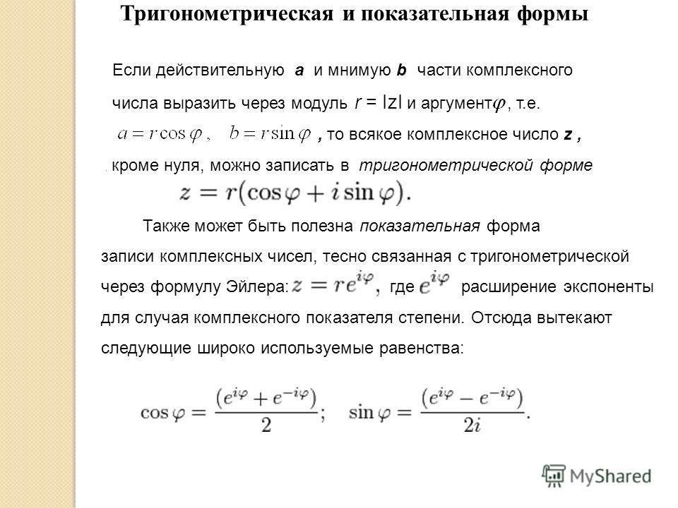 Тригонометрическая и показательная формы Если действительную a и мнимую b части комплексного числа выразить через модуль r = IzI и аргумент, т.е., то всякое комплексное число z,, кроме нуля, можно записать в тригонометрической форме Также может быть