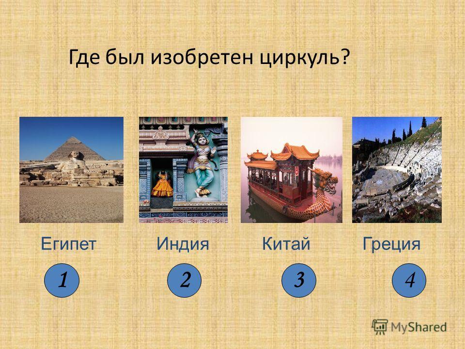 В какой стране появилось число 0 ? 1234 КитайЕгипетИндияГреция