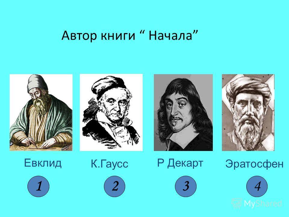 Кто ввёл прямоугольную систему координат ? 1234 Евклид К.Гаусс Р Декарт Эратосфен