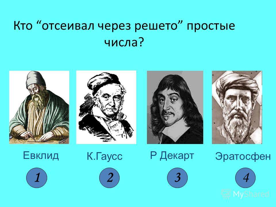 Автор книги Начала 1234 Евклид К.Гаусс Р Декарт Эратосфен