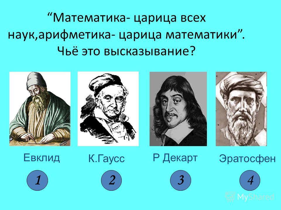Кто отсеивал через решето простые числа? 1234 Евклид К.Гаусс Р Декарт Эратосфен