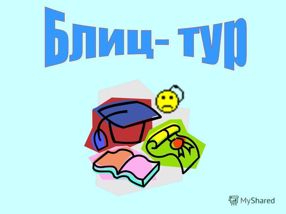 Какая фигура в переводе с греческого означает сосновая шишка? 1234
