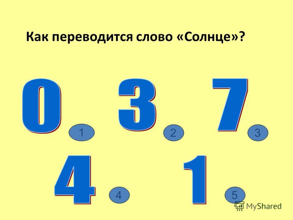 Это число часто встречается в сказках 4 32 5 1