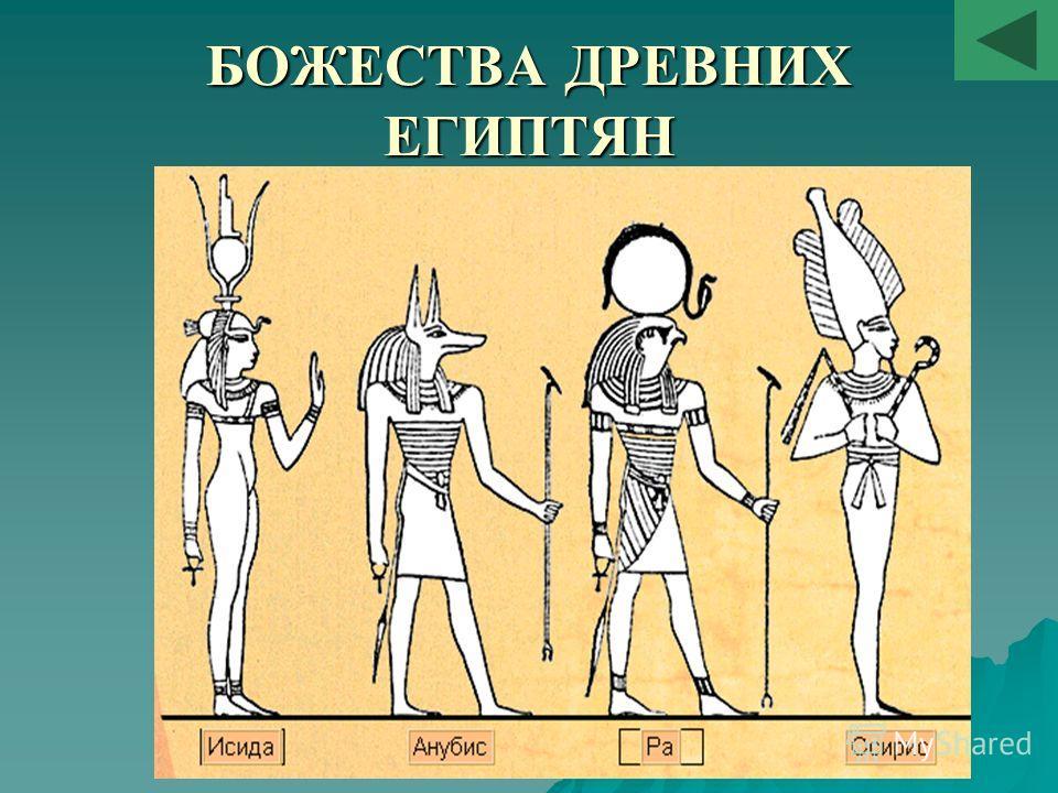БОЖЕСТВА ДРЕВНИХ ЕГИПТЯН