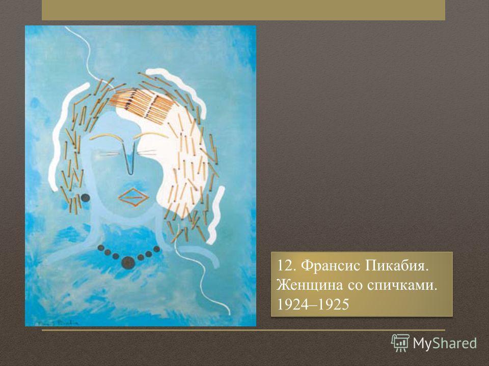 12. Франсис Пикабия. Женщина со спичками. 1924–1925