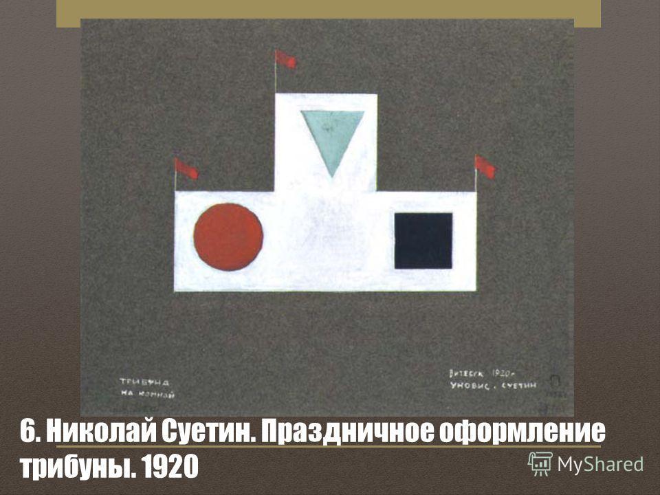 6. Николай Суетин. Праздничное оформление трибуны. 1920