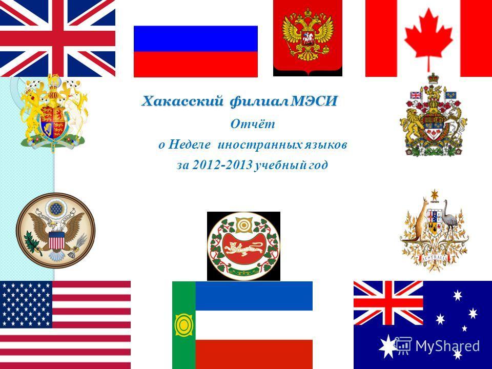 Хакасский филиал МЭСИ Отчёт о Неделе иностранных языков за 2012-2013 учебный год