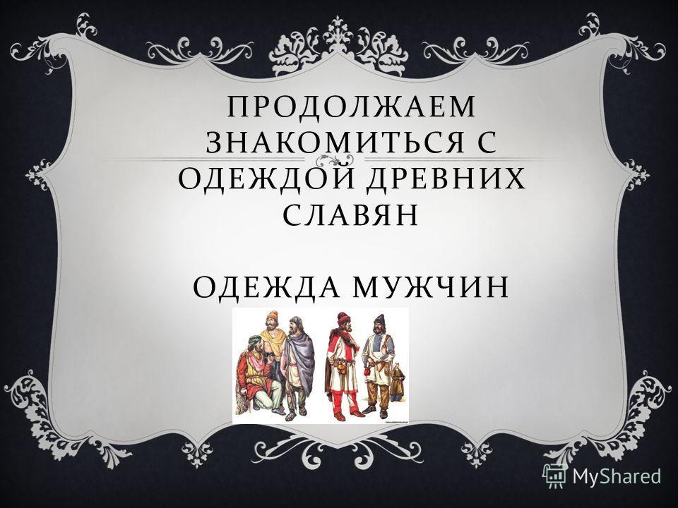 Одежда Древних Славян Презентация