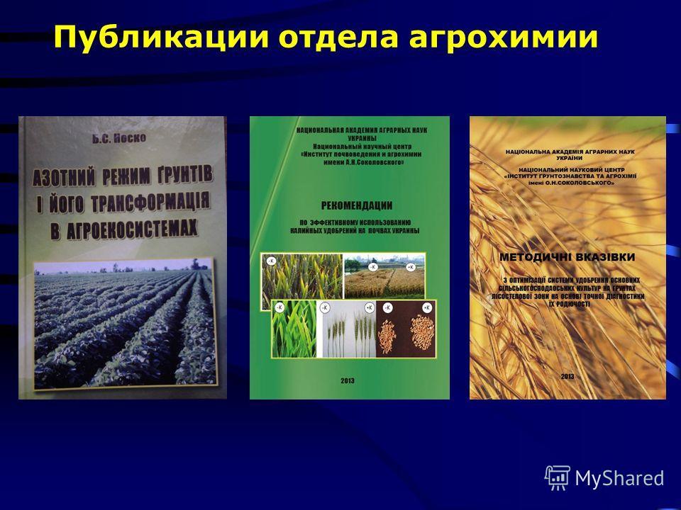 Публикации отдела агрохимии