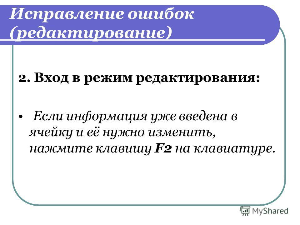 Исправление ошибок (редактирование) 2. Вход в режим редактирования: Если информация уже введена в ячейку и её нужно изменить, нажмите клавишу F2 на клавиатуре.