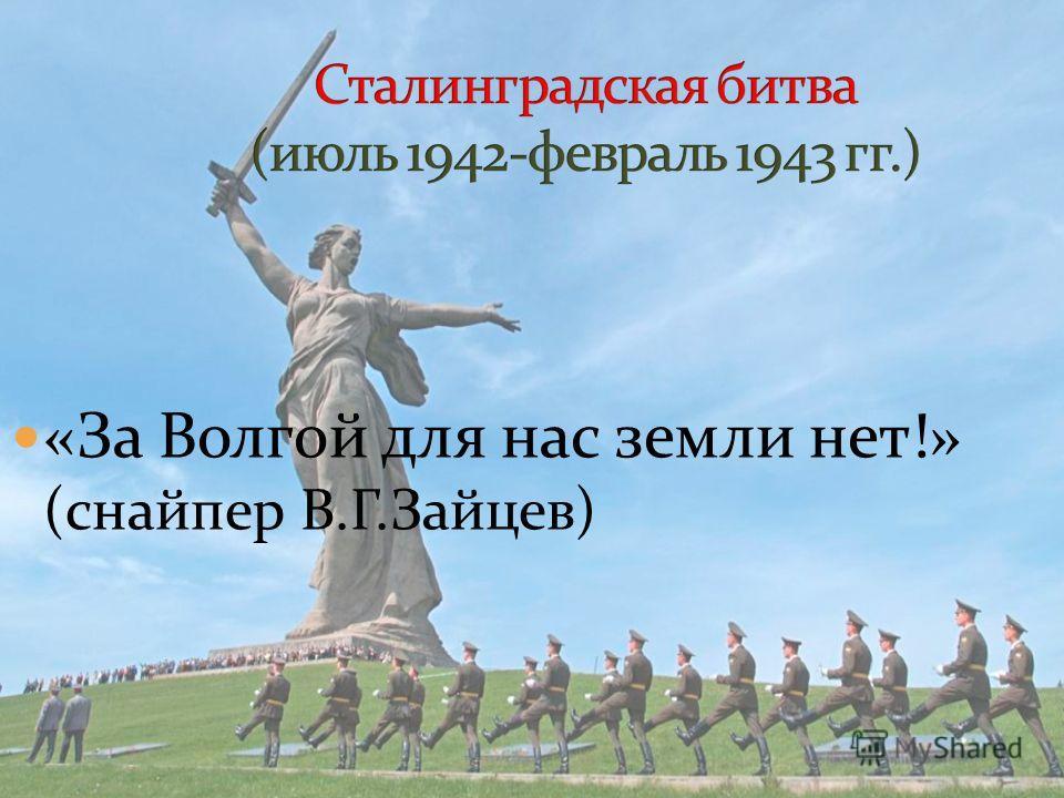 «За Волгой для нас земли нет!» (снайпер В.Г.Зайцев)