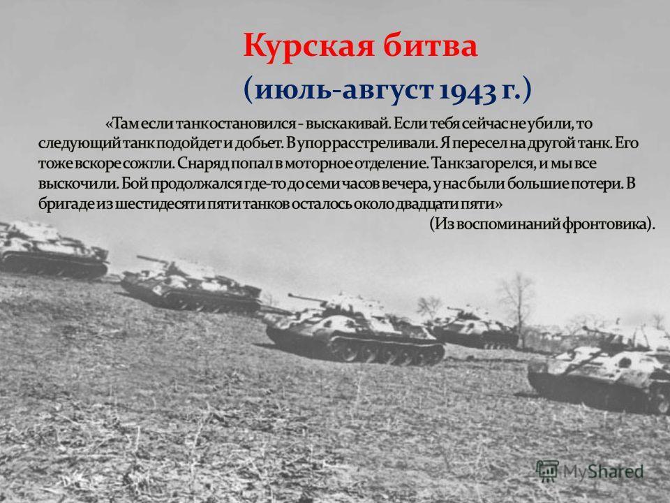 Курская битва (июль-август 1943 г.)