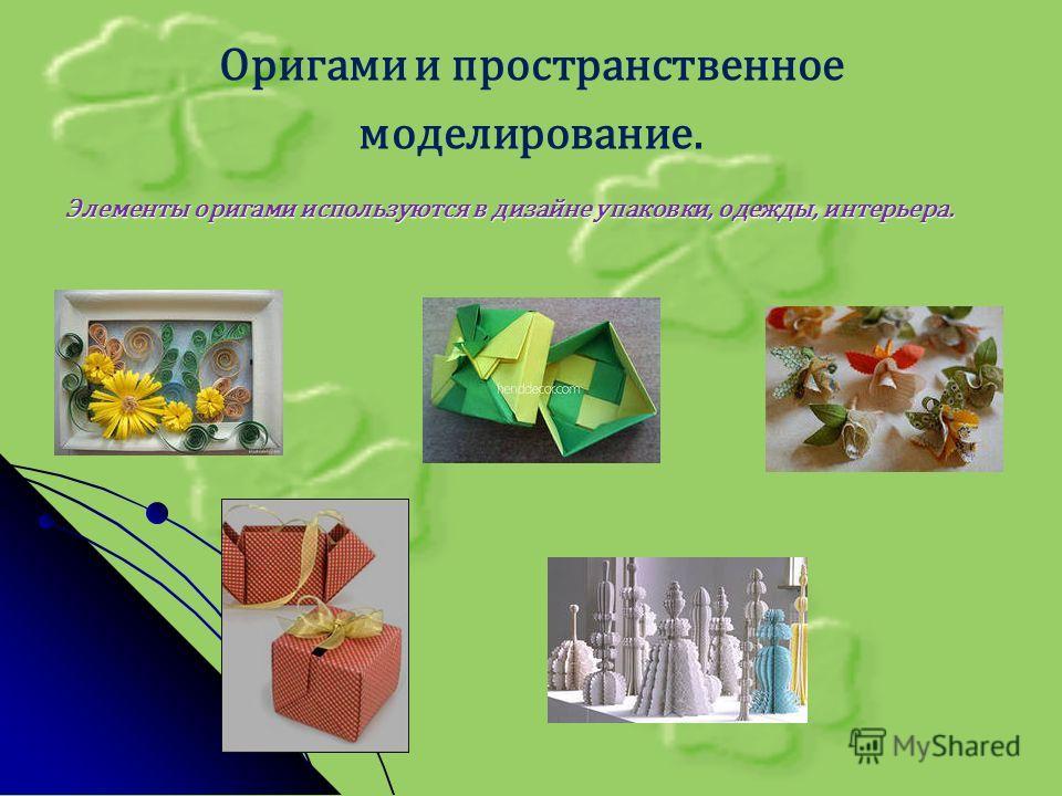 Оригами и пространственное моделирование. Элементы оригами используются в дизайне упаковки, одежды, интерьера.