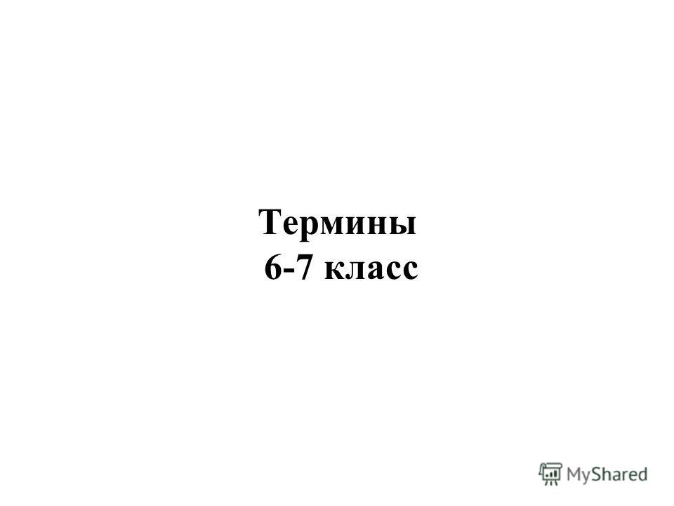 Термины 6-7 класс
