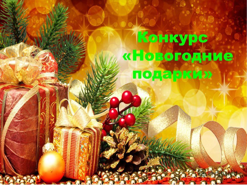 Конкурс «Новогодние подарки»