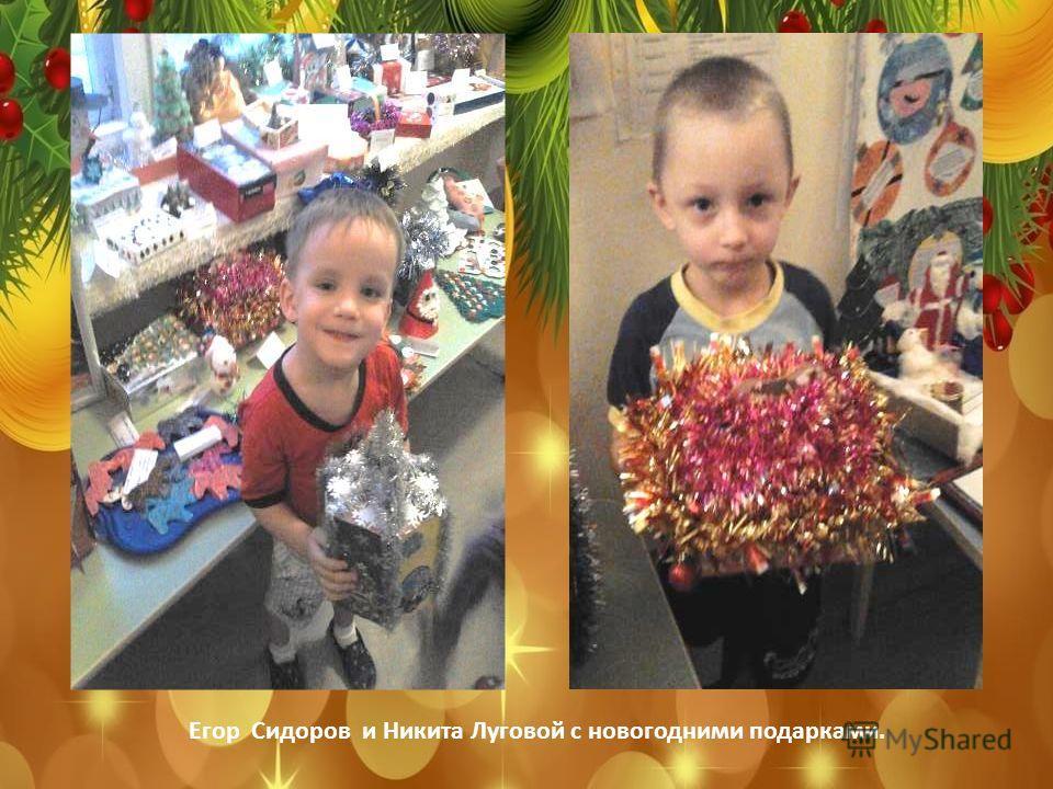 Егор Сидоров и Никита Луговой с новогодними подарками.