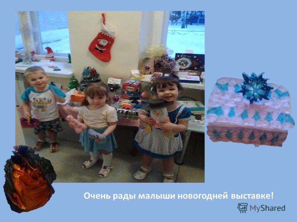 Очень рады малыши новогодней выставке!