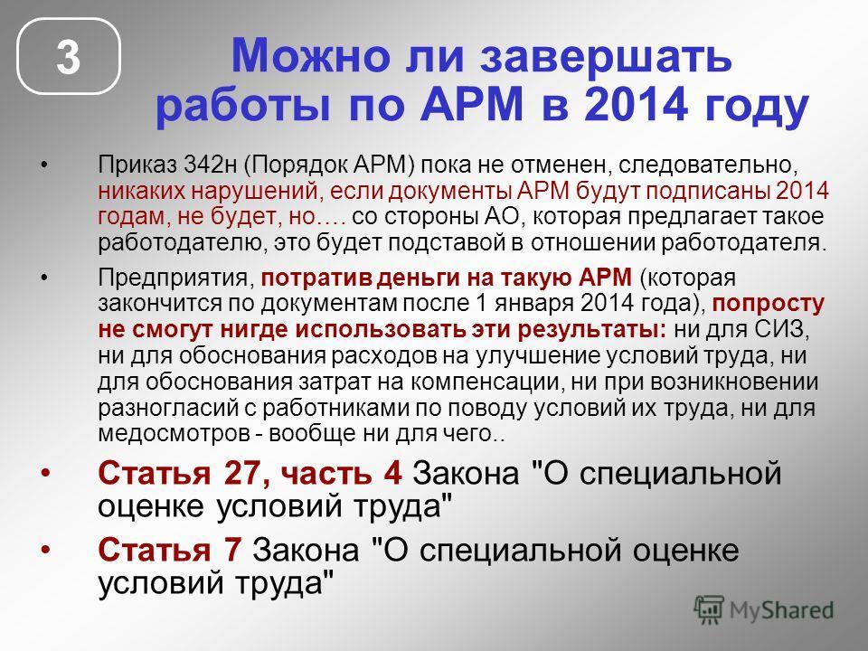 Можно ли завершать работы по АРМ в 2014 году 3 Приказ 342н (Порядок АРМ) пока не отменен, следовательно, никаких нарушений, если документы АРМ будут подписаны 2014 годам, не будет, но…. со стороны АО, которая предлагает такое работодателю, это будет