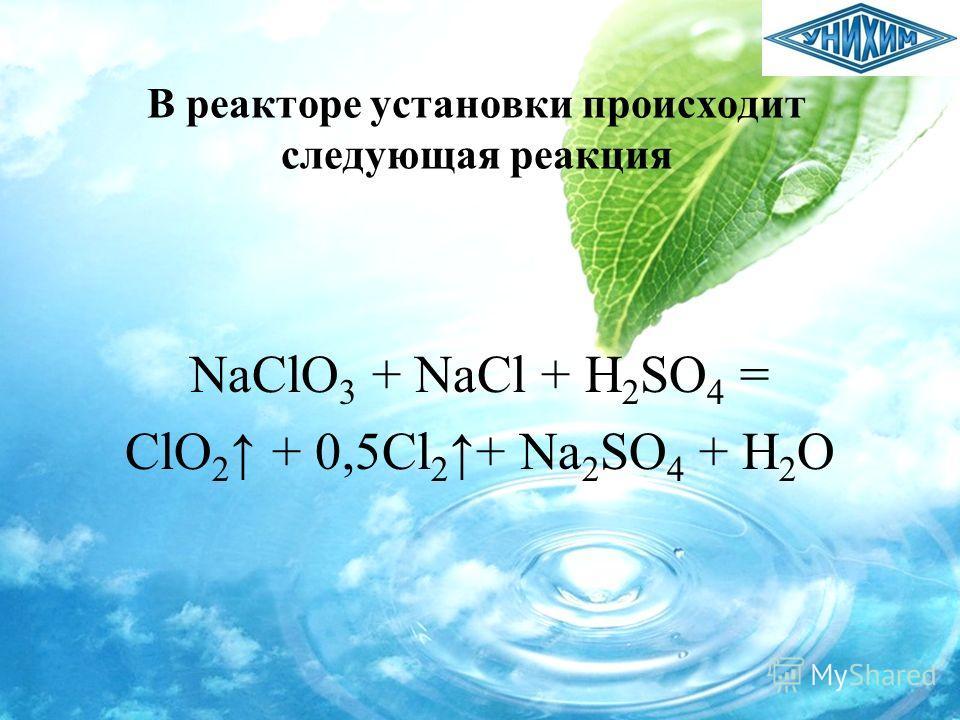 В реакторе установки происходит следующая реакция NaClO 3 + NaCl + H 2 SO 4 = ClO 2 + 0,5Cl 2 + Na 2 SO 4 + H 2 O