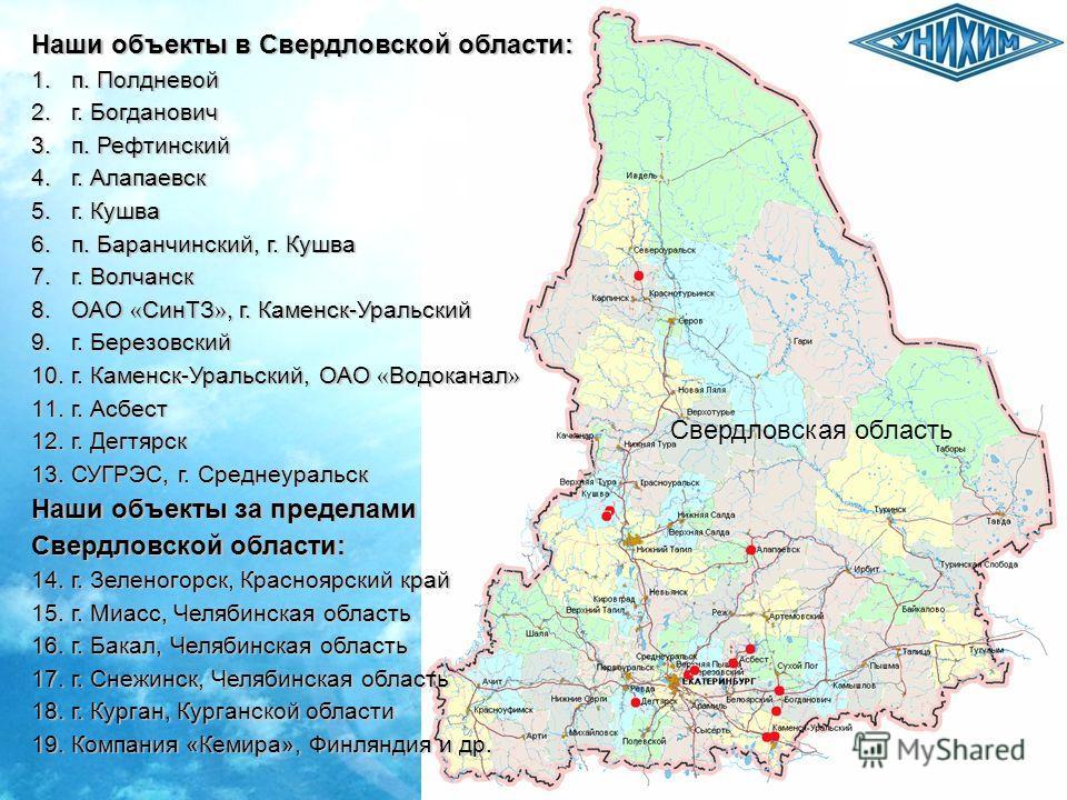 знакомства в свердловской области г алапаевск